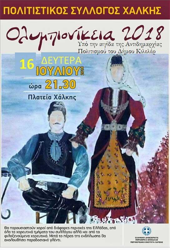 xalki-1