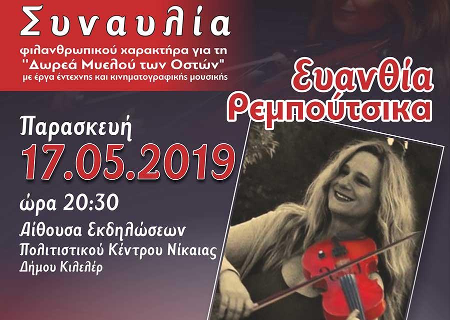 Συναυλία Ευανθίας Ρεμπούτσικα στη Νίκαια