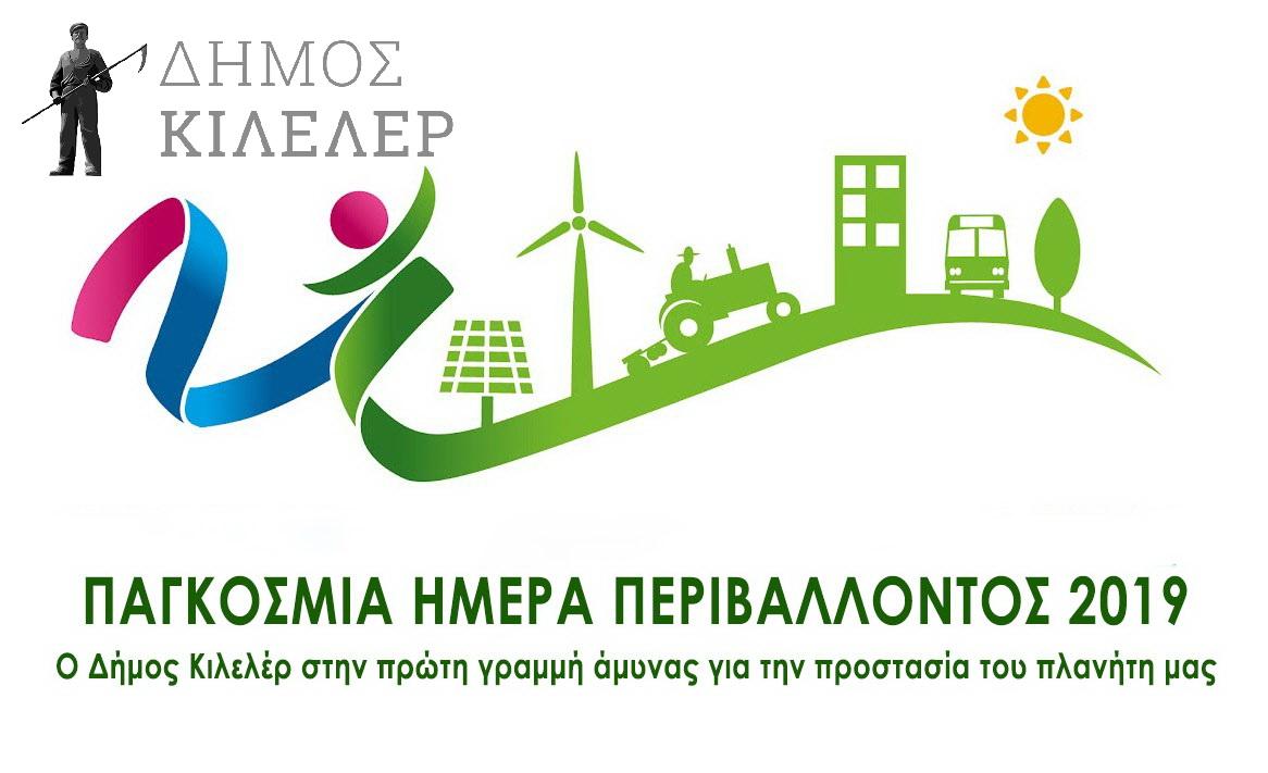 Δήλωση Νασιακόπουλου για την Παγκόσμια ημέρα περιβάλλοντος