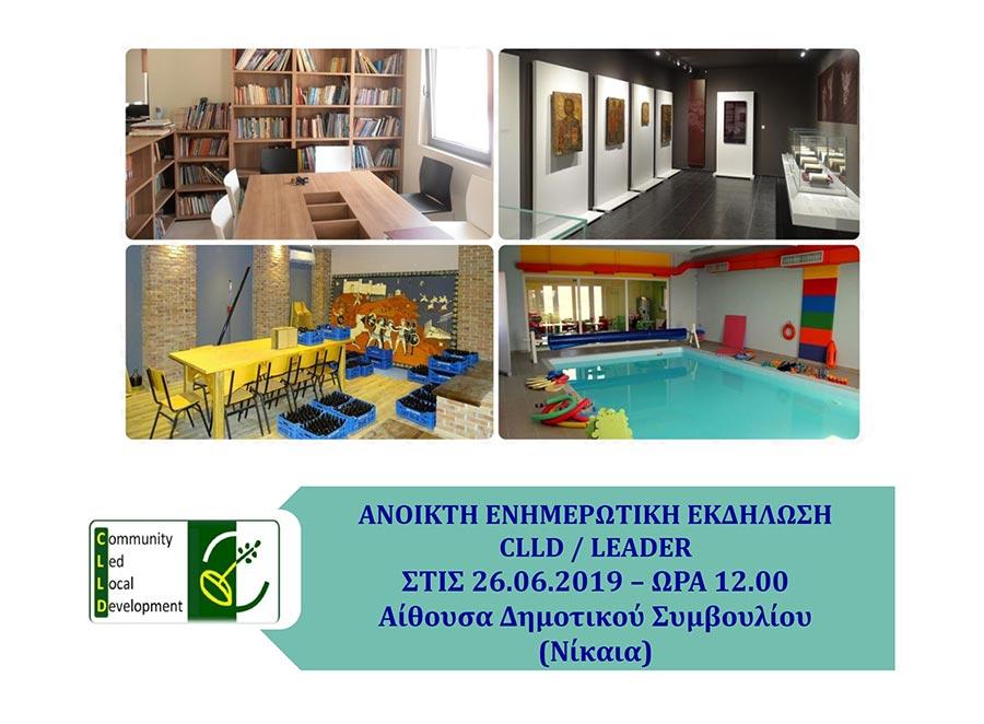 Eνημερωτική εκδήλωση για το LEADER/CLLD στο Δήμο Κιλελέρ