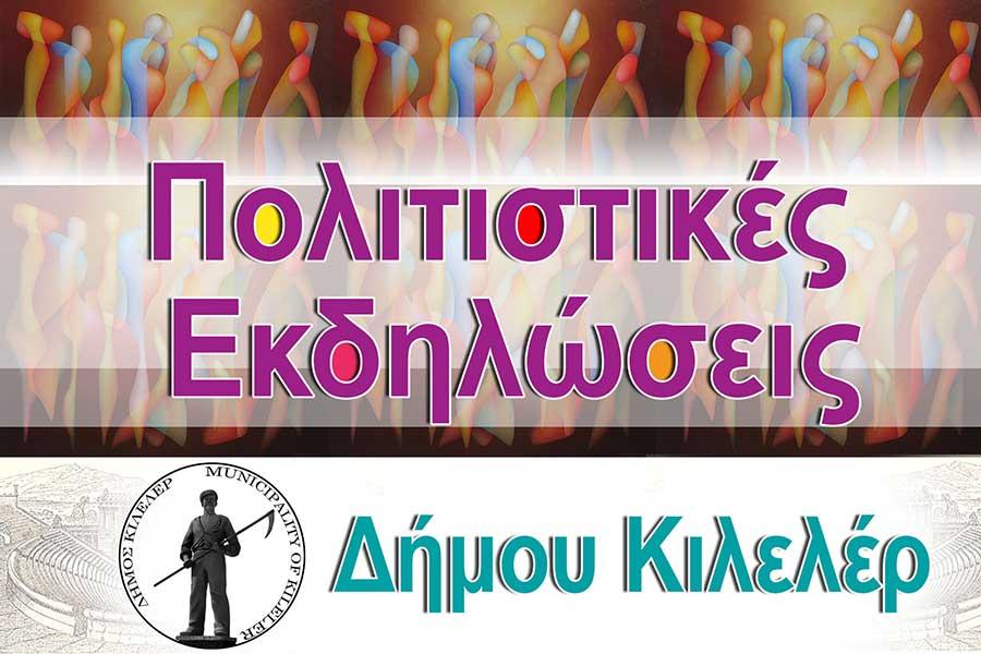 Πολιτιστικές εκδηλώσεις στη Γαλήνη και τη Γλαύκη του Δήμου Κιλελέρ