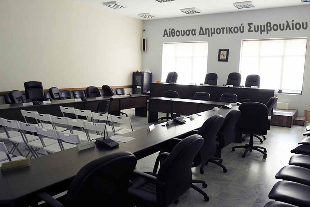 Αίθουσα Δημοτικού Συμβουλίου Δήμου Κιλελέρ