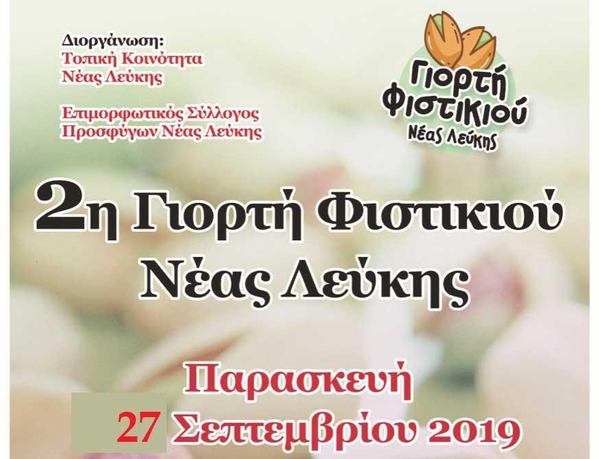 2η Γιορτή Φιστικιού Νέας Λέυκης