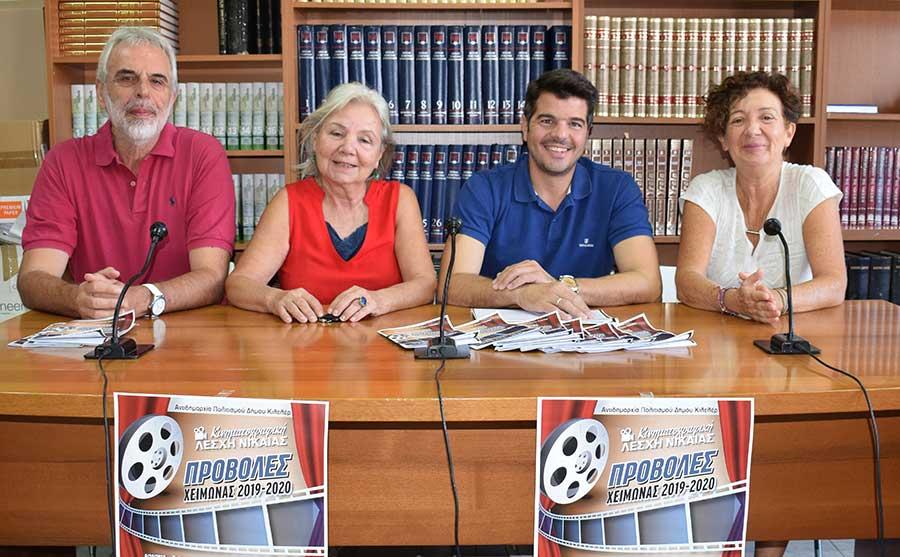 Ξεκινούν οι προβολές στην Κινηματογραφική Λέσχη Νίκαιας του Δήμου Κιλελέρ