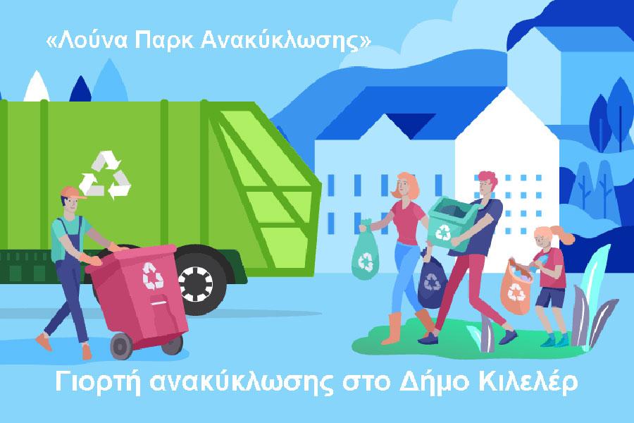 «Λούνα Παρκ Ανακύκλωσης» - Η μεγάλη γιορτή ανακύκλωσης στο Δήμο Κιλελέρ