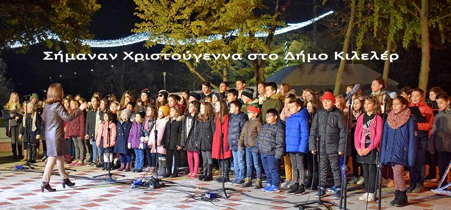 Σήμαναν Χριστούγεννα στο Δήμο Κιλελέρ