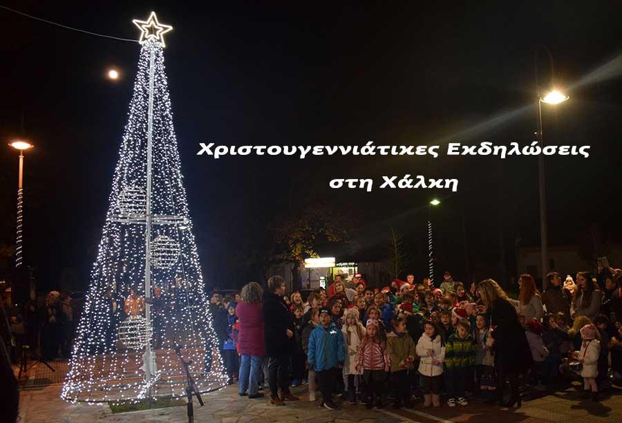 Χριστουγεννιάτικες Εκδηλώσεις στη Χάλκη