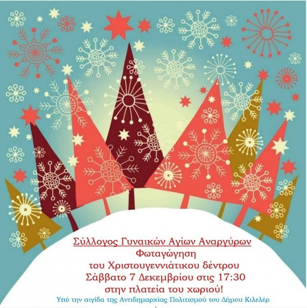 Φωταγώγηση του Χριστουγεννιάτικου δέντρου στους Αγ. Αναργύρους