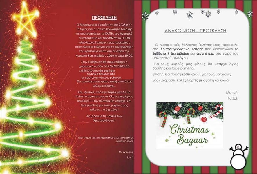 Χριστουγεννιάτικο Bazaar και άναμμα του Χριστουγεννιάτικου δένδρου στη Γαλήνη Λάρισας