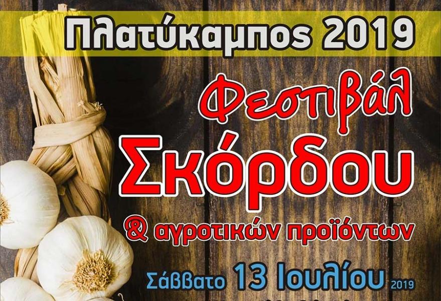 «Φεστιβάλ Σκόρδου & Αγροτικών Προϊόντων» στον Πλατύκαμπο