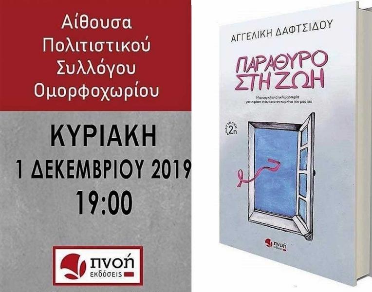 Παρουσίαση βιβλίου από τον Μορφωτικό – Εκπολιτιστικό Σύλλογο στην ΤΚ Ομορφοχωρίου του Δήμου Κιλελέρ