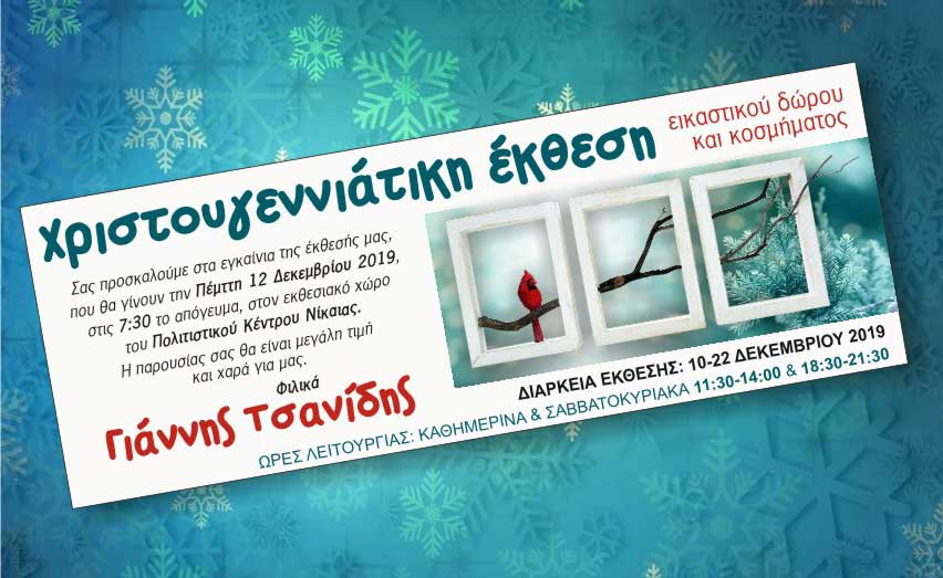 Χριστουγεννιάτικη έκθεση εικαστικού δώρου και κοσμήματος στη Νίκαια